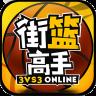 街篮高手移动版 九游版-icon