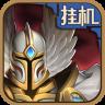 英雄来挂机 九游版-icon