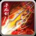 寻龙剑 九游版-icon