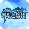 风之旅团 九游版-icon