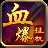 血爆挂机 九游版-icon