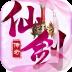仙剑传奇 -icon