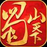 蜀山天下-icon