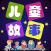 儿童故事-icon