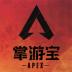 Apex掌游宝-icon