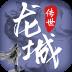 龙城传世-icon