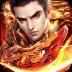 烈焰王城-icon