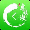 智行东钱湖-icon