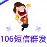 天天短信群发-icon