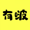有啵严选-icon