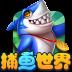 捕魚世界 V2.1.0