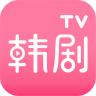 韩剧TV-icon