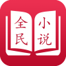 全民小说-icon