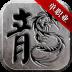 帝战-icon