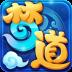 梦道OL 九游版-icon