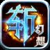 斩幻想 九游版-icon