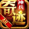 神兵奇迹 九游版 V1.0.4.0