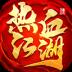 热血江湖传 V1.0.0