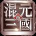 混元三國至尊版 V1.0.190.0