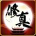 全民修真-icon