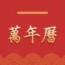 万年历-icon