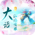 大話仙語 V1.0.0