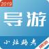 小灶导游资格证-icon
