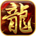 新夢幻古龍 V1.0.2