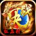 决战红名村-icon