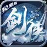 剑侠主宰-星耀版 V1.0.1