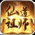 仙道祖师 V1.0.1