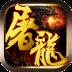热血屠龙-怀旧版 V1.0.0