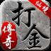 仙境传奇-icon