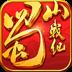 蜀山战纪-icon