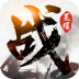 大战国-icon