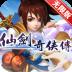 仙剑奇侠传回合无限版 V1.0.0