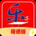 乐亭通极速版-icon