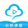 云校课堂-icon