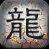 屠龙战-icon