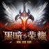 黑暗與榮耀商城版 V2.3.3