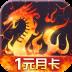 烈火战歌-icon