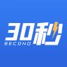 30秒-icon