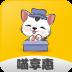 喵享惠-icon