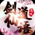 修真灵域商城定制版-icon