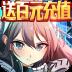 幻灵战歌(送百元充值) V1.8.2
