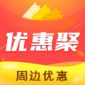 优惠聚-icon