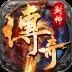 封神传奇-icon