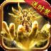 皇城传奇(时装版)-icon