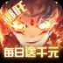 封神证道-icon