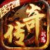 战殇(送500充值)-icon